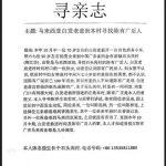 寻亲志- 中国广东省四会市石头岗村陈志强寻找曾祖父陈有广(马来西亚)的后裔